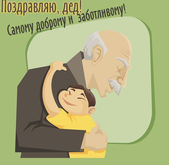 Поздравительная открытка дедушке от внука