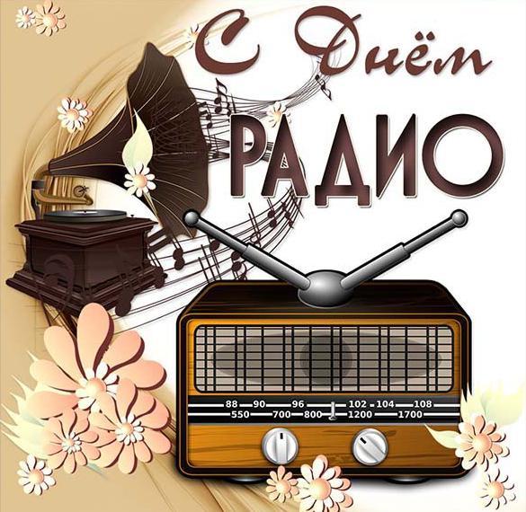 Поздравительная открытка на день радио