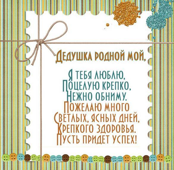 Поздравительная открытка для дедушки