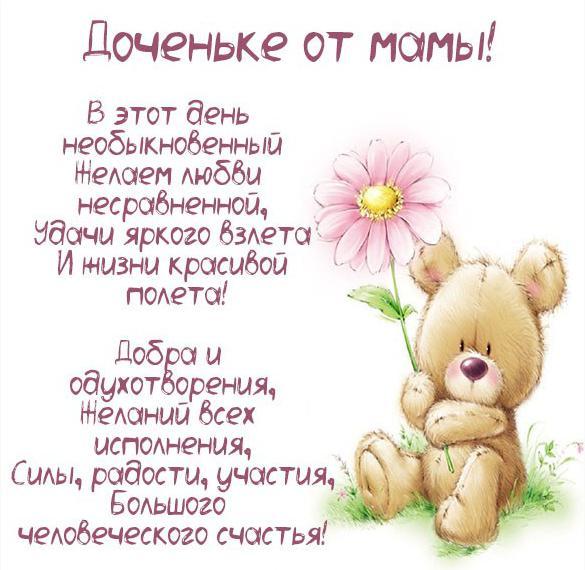 Поздравительная открытка для дочери от мамы