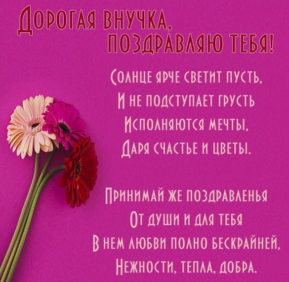 Поздравительная открытка для внучки