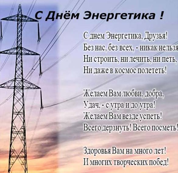 Поздравительная открытка энергетику на праздник
