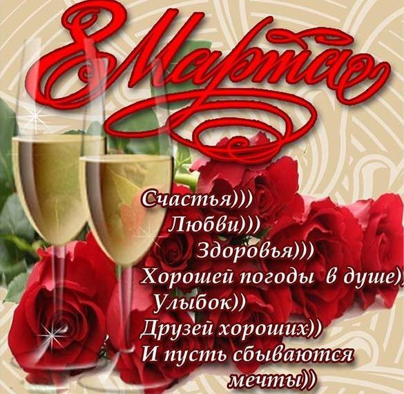 Поздравительная открытка к дню 8 марта