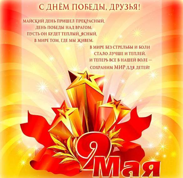 Поздравительная открытка к дню Победы