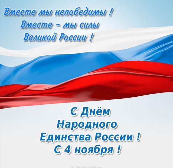 Поздравительная открытка ко дню народного единства