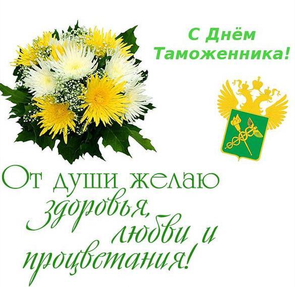 Поздравительная открытка ко дню таможенника