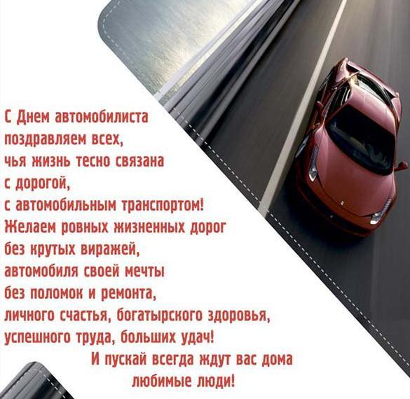 Поздравительная открытка на день автомобилиста