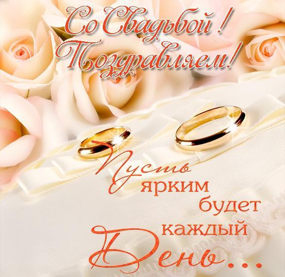 Поздравительная открытка на день свадьбы