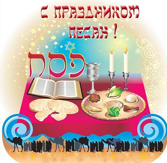 Поздравительная открытка на Песах