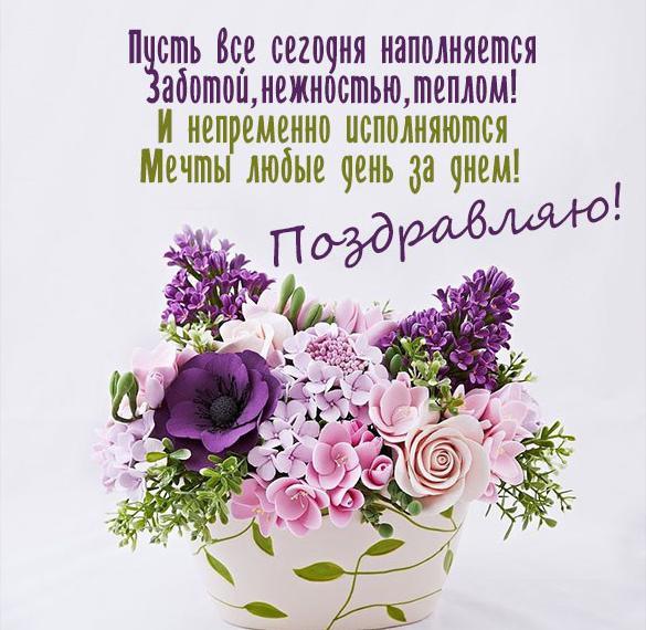 Поздравительная открытка невестке