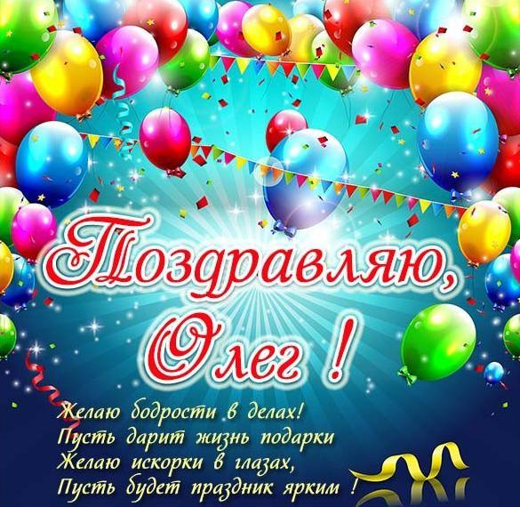 Поздравительная открытка Олегу