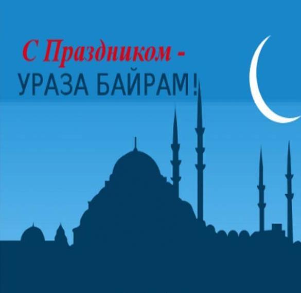Поздравительная открытка на Ураза Байрам