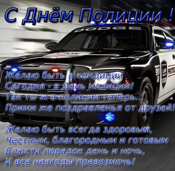 Поздравительная открытка для полиции на праздник