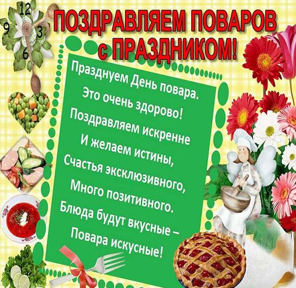 Поздравительная открытка повару на праздник