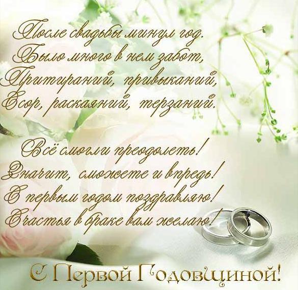 Поздравительная открытка с 1 годовщиной свадьбы