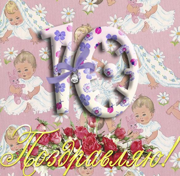 Поздравительная открытка с 10 месяцами