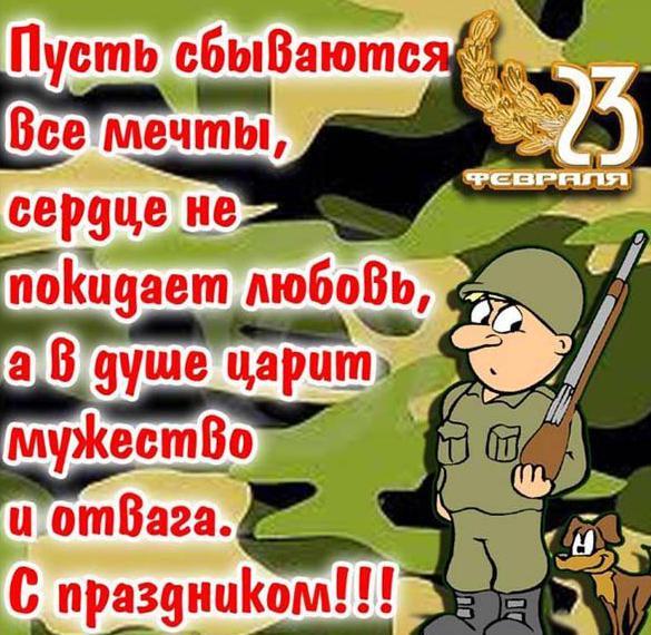 Бесплатная поздравительная открытка с 23 февраля мужчинам