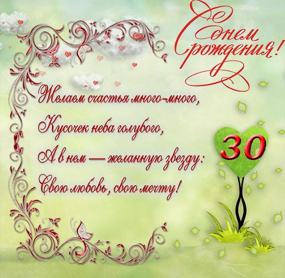 Поздравления начальнику к 30 летию