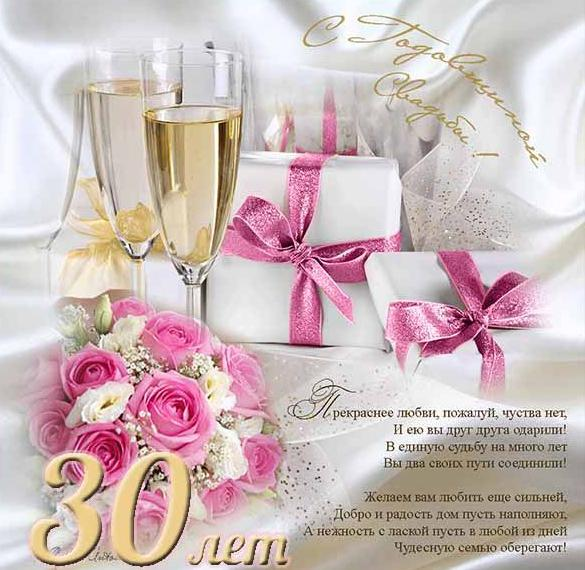 Юбилеи свадьбы по годам 30 лет поздравления
