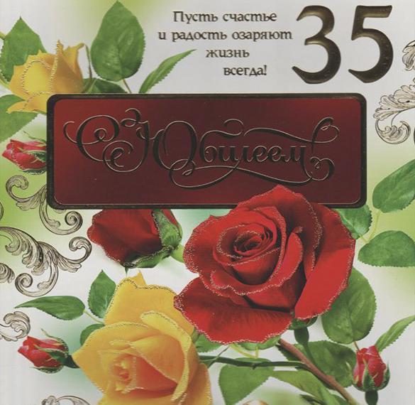 открытки к 35 летию бмз плоскоклеточного