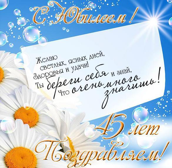 Поздравительная открытка с 45 летним юбилеем женщине