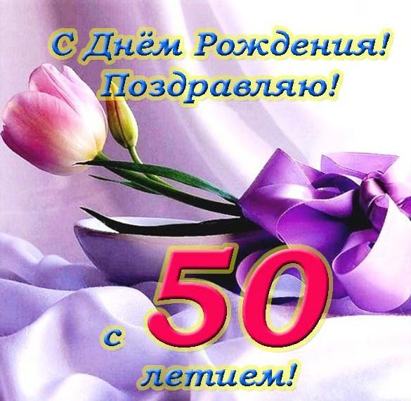 Поздравления надежды с 50-летием женщине