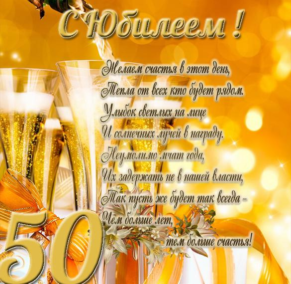 поздравление с 50-летием для любимого зятя