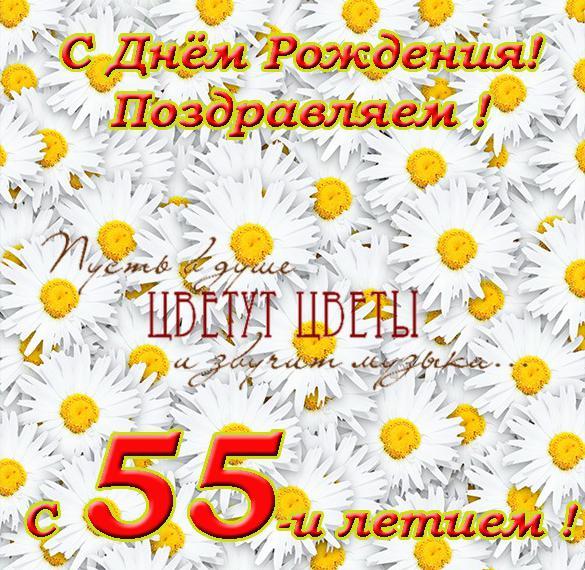Поздравительная открытка с 55 летием
