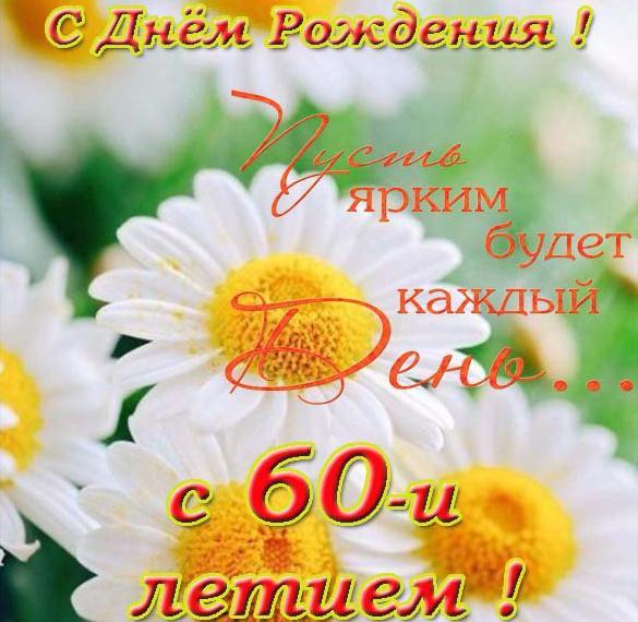 Поздравительная открытка с 60 летием женщине