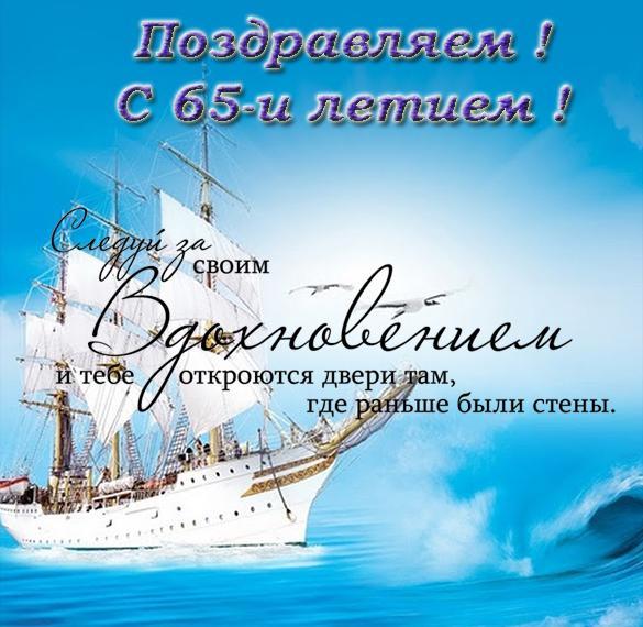 Поздравительная открытка с 65 летием