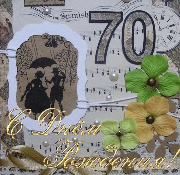 Поздравительная открытка с 70 летием мужчине
