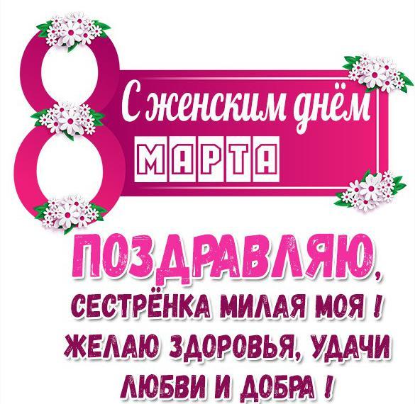 Поздравительная открытка с 8 марта сестре