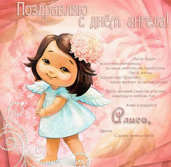 Поздравительная открытка с днем Алисы