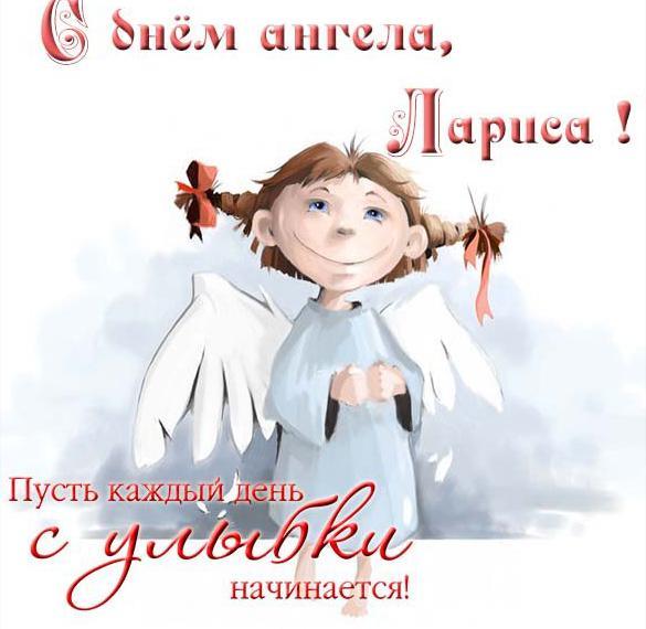 Картинки с днем ангела ларисы