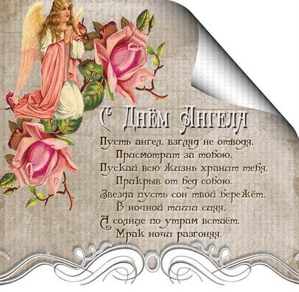 Поздравительная открытка с днем ангела