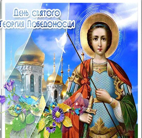Поздравительная открытка с днем Георгия Победоносца