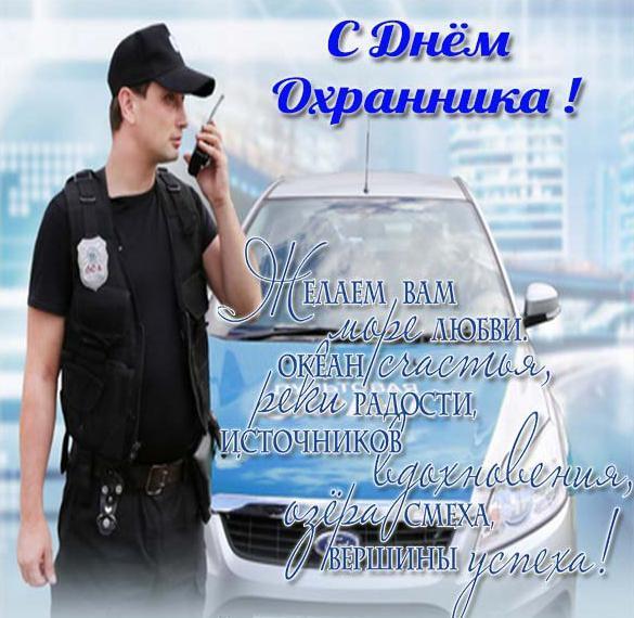 Поздравительная открытка с днем охранника