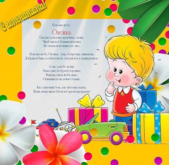 Поздравительная открытка с днем Олега