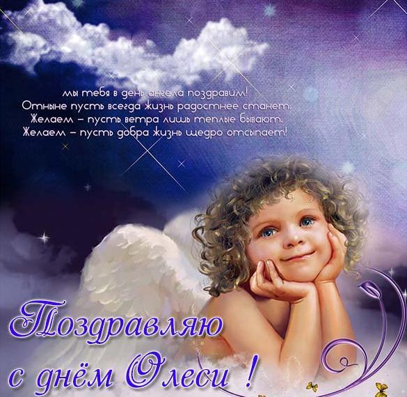 Поздравительная открытка с днем Олеси