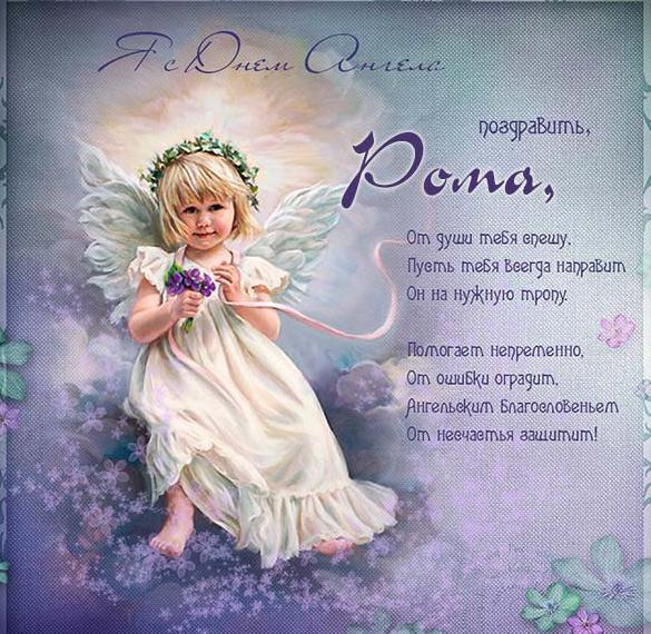 Поздравительная открытка с днем Ромы