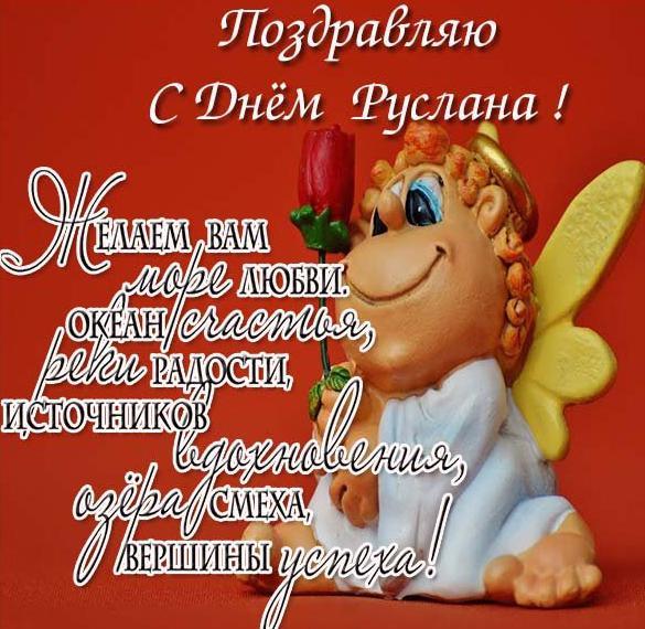 Поздравительная открытка с днем Руслана