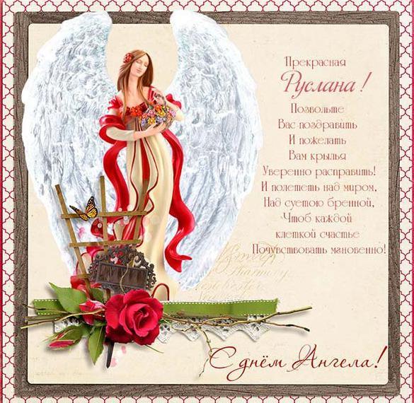 Поздравительная открытка с днем Русланы