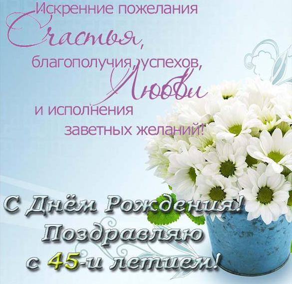 pozdravleniya-45-let-zhenshine-krasivie-otkritki foto 12