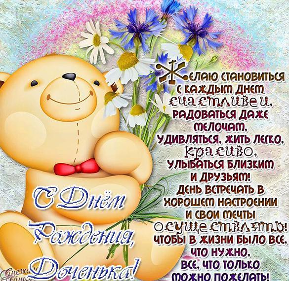 Поздравительная открытка с днем рождения для дочери
