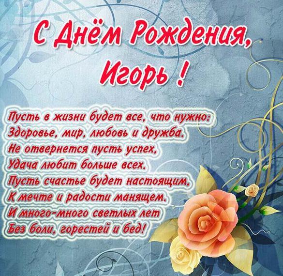 s-dnem-rozhdeniya-igor-otkritki-s-pozdravleniem foto 10