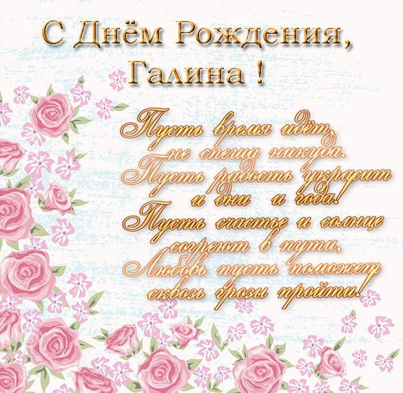 Поздравительная открытка с днем рождения Галине
