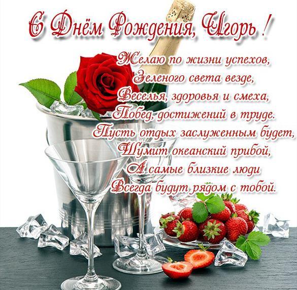 Поздравительная открытка с днем рождения Игорь