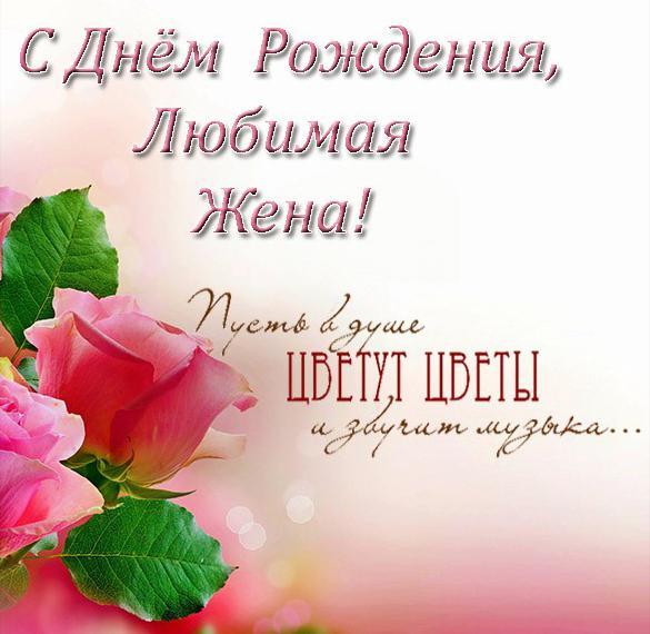Поздравительная открытка с днем рождения любимой жене