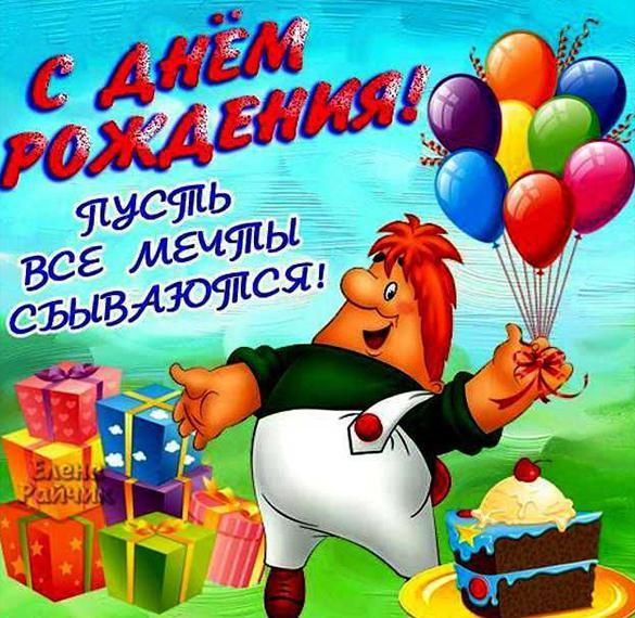 Бесплатная поздравительная открытка с днем рождения мальчику