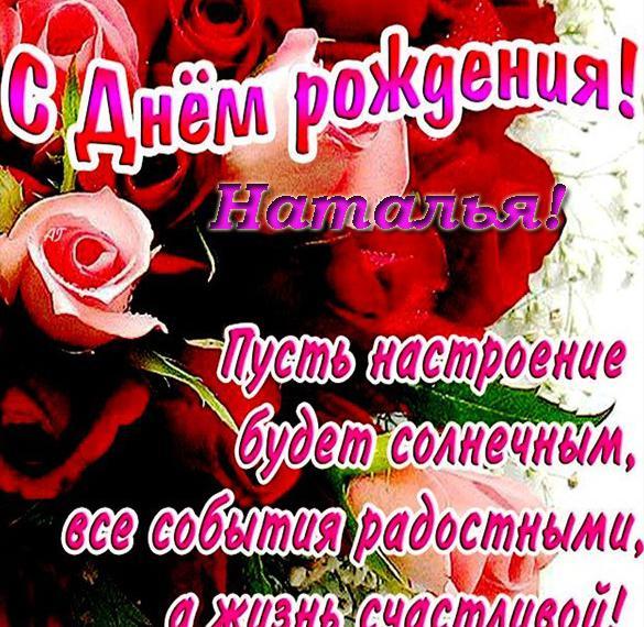 otkritka-s-dnem-rozhdeniya-natasha-krasivie-pozdravleniya foto 9